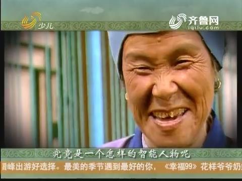 20171019《幸福99》:刘姥姥二进荣国府