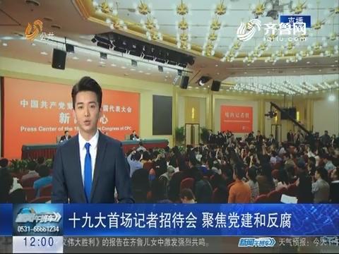 十九大首场记者招待会 聚焦党建和反腐