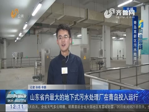 【闪电连线】山东省内最大的地下式污水处理厂在青岛投入运行