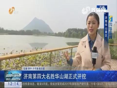 【闪电连线】济南第四大名胜华山湖正式开挖