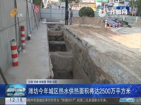 潍坊2017年城区热水供热面积将达2500万平方米