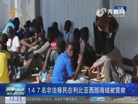 147名非法移民在利比亚西部海域被营救