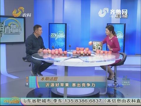 20171019《农科直播间》:沂源好苹果 赛出竞争力