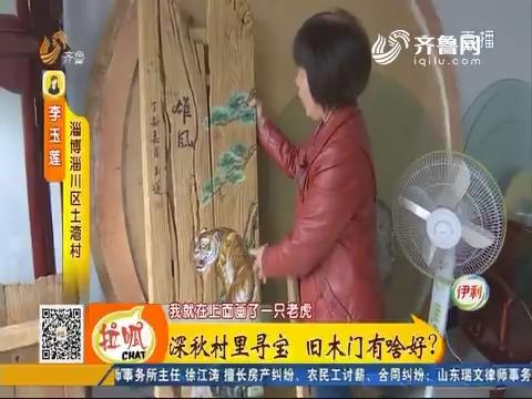 【小家大事】淄博:变废为宝!旧木门上创作画
