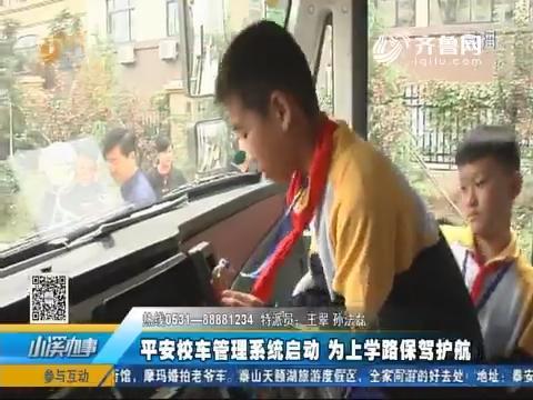 济南:平安校车管理系统启动 为上学路保驾护航