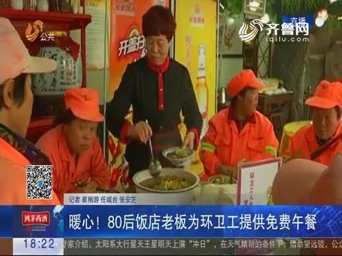 济宁:暖心!80后饭店老板为环卫工提供免费午餐