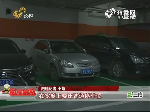 【今日微话题】特殊关爱?济南一商场设女性新手停车位