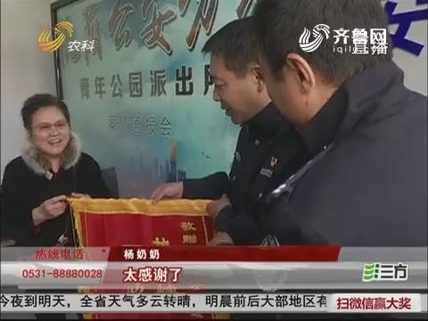 济南:八旬老人丢失5000元看病钱 民警连夜找钱
