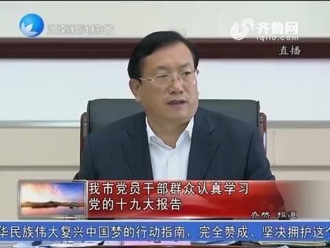 济南市党员干部群众认真学习党的十九大报告
