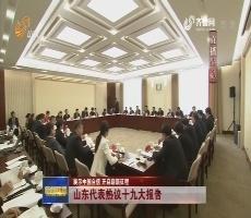 展示中国自信 开启崭新征程 山东代表热议十九大报告