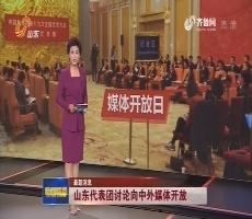 最新消息:山东代表团讨论向中外媒体开放