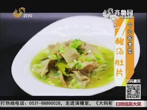 鼎好大厨教做家常菜:酸汤肚片