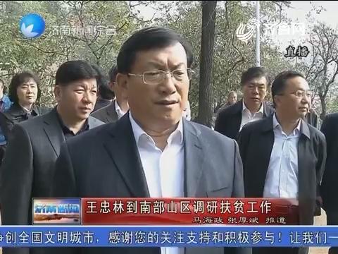 王忠林到南部山区调研扶贫工作