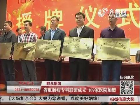 群众tb988腾博会官网下载:山东省肛肠病专科联盟成立 109家医院加盟