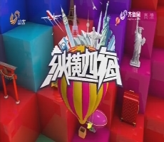 20171019《纵横四海》:海南30天颐养之旅