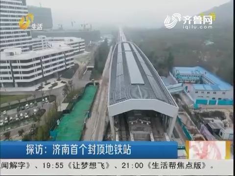 探访:济南首个封底地铁站