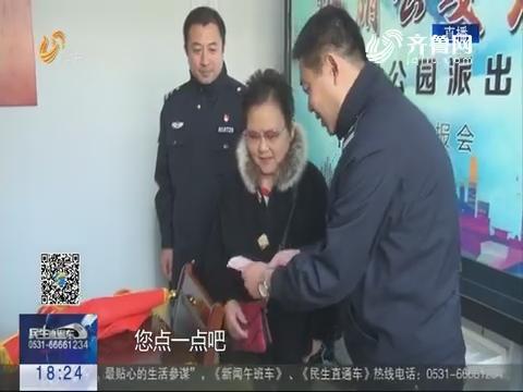 济南:八旬老太就医途中遗失现金 民警陪伴最终找到
