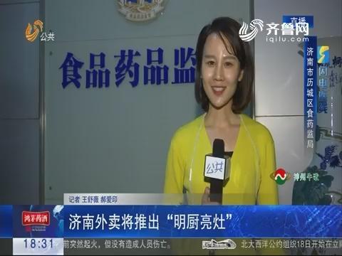 """闪电连线:济南外卖将推出""""明厨亮灶"""""""