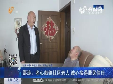 淄博:邵涛孝心献给社区老人 诚心换得居民信任