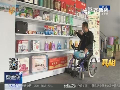 【真相】济南:残疾小伙借电商扶贫 成乡村名人