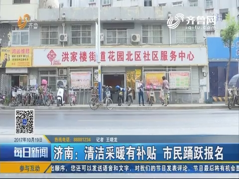 济南:清洁采暖有补贴 市民踊跃报名