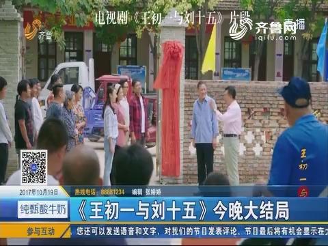 好戏在后头:《王初一与刘十五》10月19日晚大结局