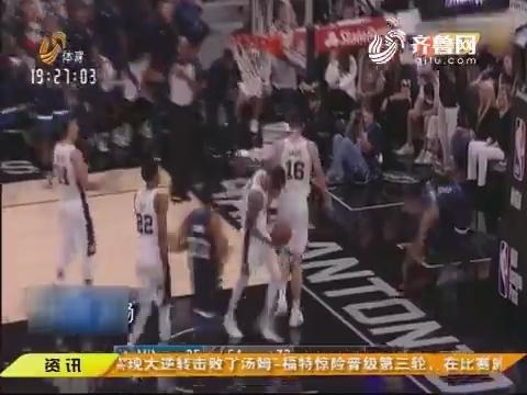 【闪电速递】NBA常规赛 马刺主场擒狼 马刺取得新赛季开门红
