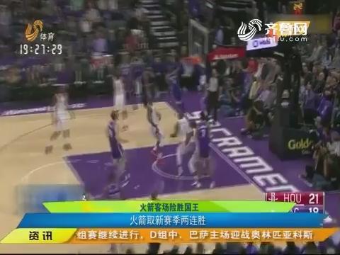 【闪电速递】火箭客场险胜国王 火箭取新赛季两连胜