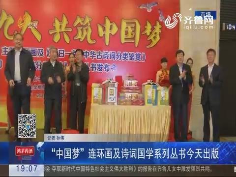 """济南:""""中国梦""""连环画及诗词国学系列丛书10月19日出版"""