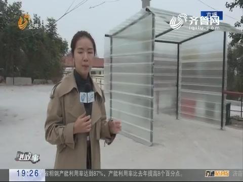 【跑政事】济南:乡村小小候车亭 遮风挡雨暖人心