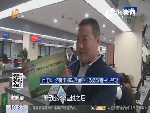 【跑政事】济南:不动产证可以邮递到家啦