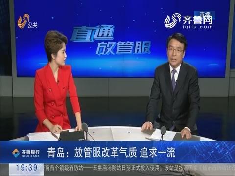 """【直通放管服】青岛:""""放管服""""获点赞 列入""""免督查"""""""