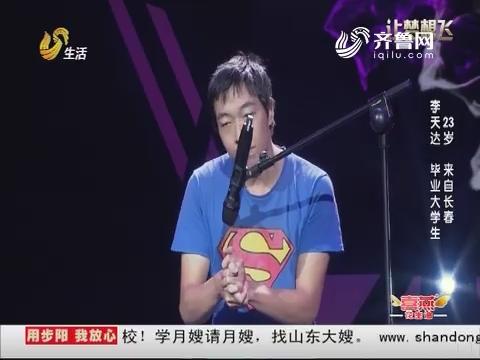 让梦想飞:毕业大学生李天达 手掌化身奇妙乐器