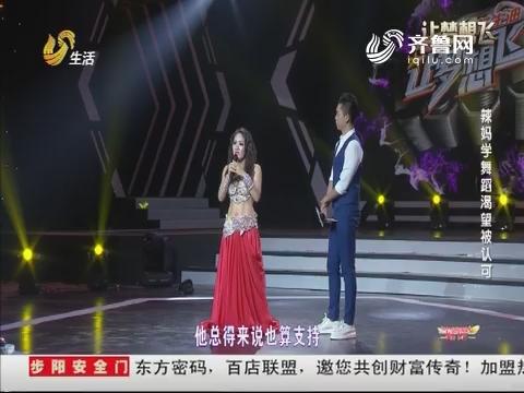 让梦想飞:辣妈张玉娇学习舞蹈渴望被认可