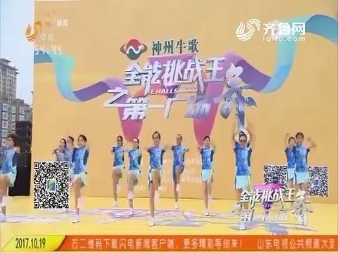 全能挑战王:张店区疾控中心代表队表演广场舞《健骨操》