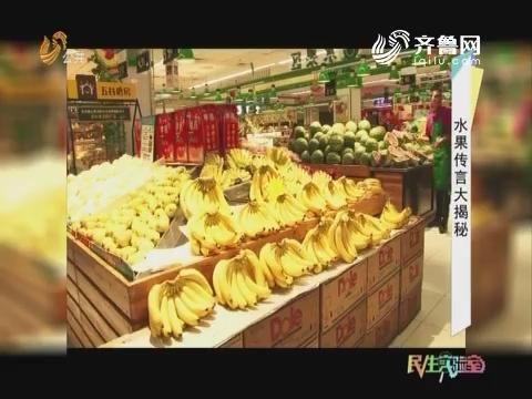 20171019《民生实验室》:水果传言大揭秘