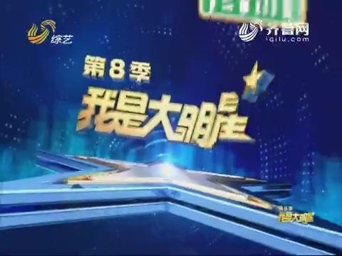 20171019《我是大明星》:文静女孩演唱摇滚 向田慧老师学习女人味