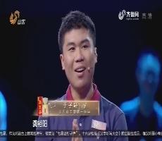 国学小名士:梦境同李白游月宫 赛场再战昔日好友