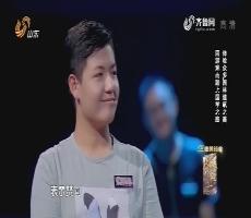 20171019《国学小名士》:小李白聪颖攻七星 汉字大神从容守擂台