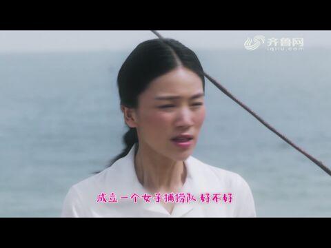 齐鲁频道《海边女人》10月20日白金剧场播出