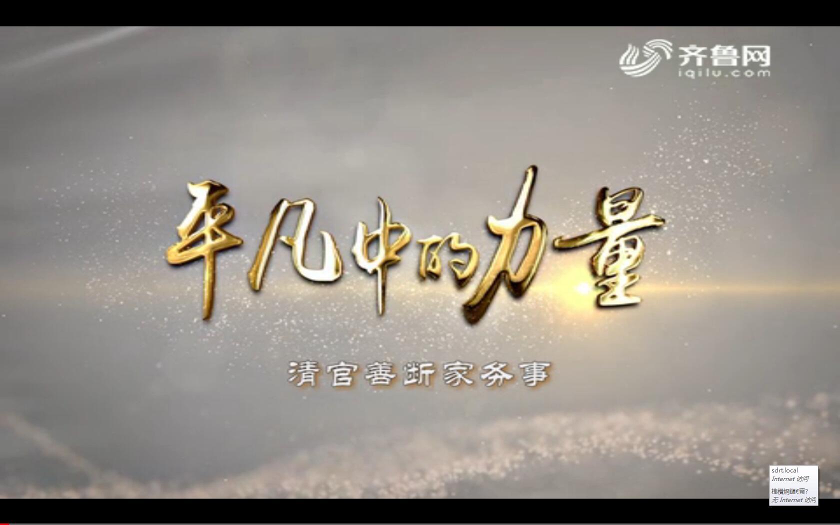 【平凡中的力量】第五集:清官善断家务事