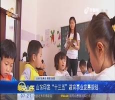 """山东印发""""十三五""""教育事业发展规划"""