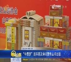 """""""中国梦""""连环画及诗词国学丛书出版"""