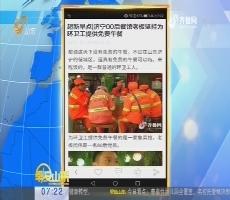 超新早点:济宁80后餐馆老板坚持为环卫工提供免费午餐