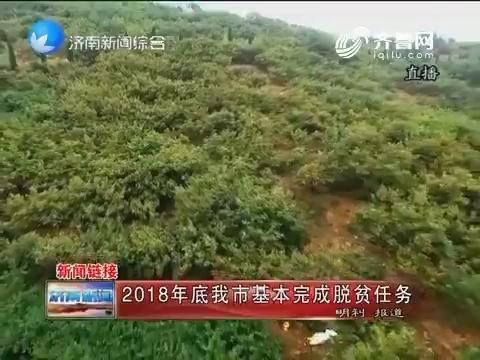 新闻链接:2018年底济南市基本完成脱贫任务