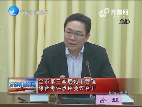济南市第三季度城市管理综合考评点评会议召开