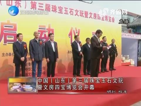 中国(山东)第三届珠宝玉石文玩暨文房四宝博览会开幕