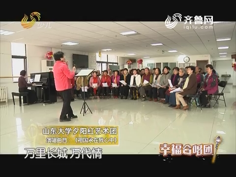 20171020《幸福99》:幸福合唱团——山东大学夕阳红艺术团