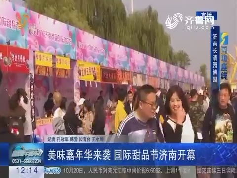【闪电连线】美味嘉年华来袭 国际甜品节济南开幕