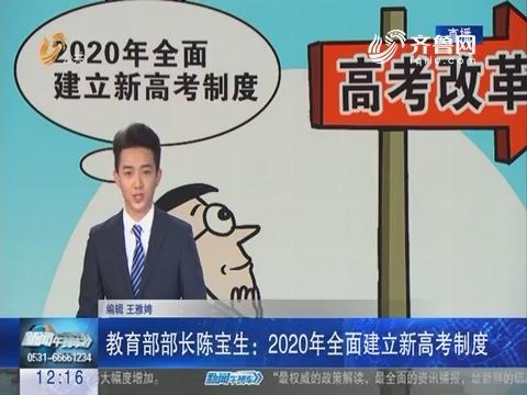 教育部部长陈宝生:2020年全面建立新高考制度